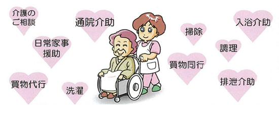 小国町社協の訪問介護事業所