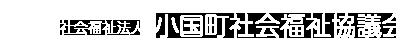 社会福祉法人 小国町社会福祉協議会