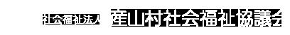 社会福祉法人 産山村社会福祉協議会